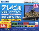 容量:1TB/カラー:ブラックI・O DATA テレビ用USB接続ハードディスク 1TBAVHD-U1.0VKS