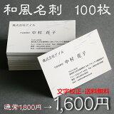 和風名刺 しこくてんれい 名刺作成 シンプル 和紙調 名刺 作成 印刷 校正無料 b038-sp【片面/100枚】