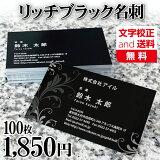 ブラック名刺 黒名刺 カラー 名刺 名刺印刷 名刺作成 名刺 カラー Black-1【片面/100枚】