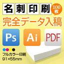 完全データ入稿名刺 k001【片面/100枚】 名刺印刷 名刺作成