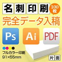 完全データ入稿名刺k001(100枚)