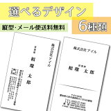 たて型名刺 デザイン名刺 t032【片面/100枚】名刺印刷 名刺作成 名刺 作成 印刷 カラー 名刺
