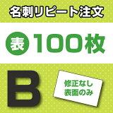 [B] 名刺片面印刷 リピート注文専用 100枚 ★デザイン・文字修正なしの方限定★