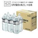 保存水 5年志布志の自然水 災害 備蓄用 2L×1ケース(6...