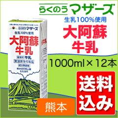 九州熊本阿蘇の大自然が育んだロングライフ牛乳らくのうマザーズ大阿蘇牛乳1000mlx6本入x2ケー...