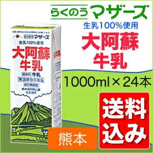 九州熊本阿蘇の大自然が育んだロングライフ牛乳らくのうマザーズ大阿蘇牛乳1000mlx6本入x4ケー...