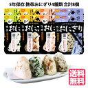 非常食 保存食 5年保存 8食分(五目 昆布 鮭 わかめ 各...