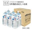 5年保存水 2L×1ケース(6本) 山梨県製造 ミネラルウォ