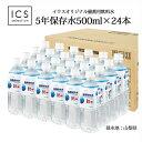 【訳ありセール】5年保存水 500ml×1ケース(24本)