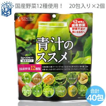 国産青汁 12種類の国産野菜 青汁のススメ3g×40包入りメール便送料無料 MSM