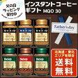 AGFインスタント コーヒーギフト MQO-30/全国送料無料 父の日