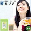 黒豆茶90g(3g×30袋)ティーバッグ ノンカフェイン カフェインレス お茶 丹波産黒豆使用 国産 メール便送料無料 MSM