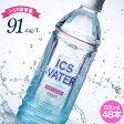 (48本)シリカ水 ICSWATER(イクスウォーター)500mlペットボトルx48本[ケイ素 全国送料無料]/ICS500-2C