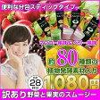 野菜と果実のスムージー合計196g(ベリー風味×14杯分 マンゴー風味×14杯分)[メール便送料無料 MSM]