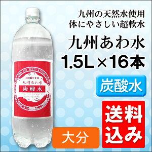 北斗 九州あわ水 炭酸水1.5Lペットボトルx2ケース(16本)