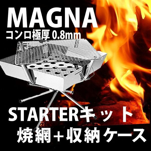 ファイアグリル焚火台コンロ板厚08レイハチバーベキューコンロ国内仕上げバリ取り研磨済大きく開く収納ケース焼網もステンレス製