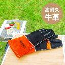 NOMADE 耐熱グローブ 牛革 手袋 革手 作業用手袋 耐