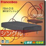 【正規店】フランスベッド 脚付きマットレス FBM-018 シングルサイズ FC606