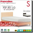 【正規店】フランスベッド ベッドフレーム・マットレスセット PSF-301LG & ZT-010 シングルサイズ FC1152