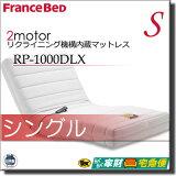 【正規店】フランスベッド RP-1000DLX シングルサイズ 電動マットレス FC787