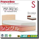 【正規店】フランスベッド ベッドフレーム・マットレスセット PSF-302SC & ZT-010 シングルサイズ FC1153