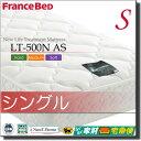 【正規販売店】フランスベッド ライフトリートメント マットレス スペシャル LT-500N AS シングル FC027