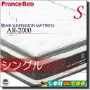 【正規販売店】フランスベッド エアサスペンション マットレス AR-2000 シングル FC359