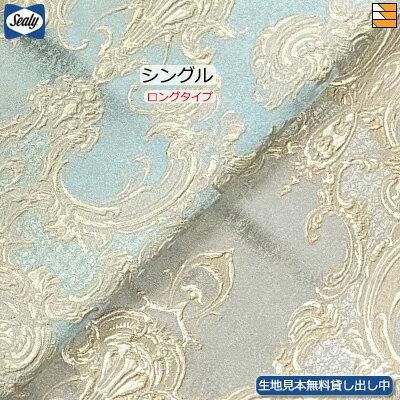 寝具カバー・シーツ, ベッドカバー・ベッドスプレッド  sealy D (L203cmL208cm) Sealy Mikawaya SL1200