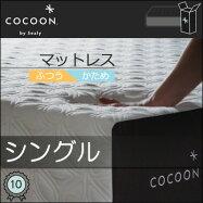 コクーンバイシーリー/COCOONbysealyシングルマットレスふつう/かためテンピュール・シーリー製