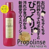 プロポリンスプレミアム600ml
