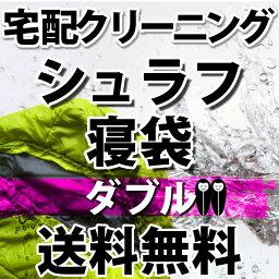 シュラフ寝袋の宅配クリーニング(ダブル)【往復送料無料】テント タープ キャンプ アウトドア関連