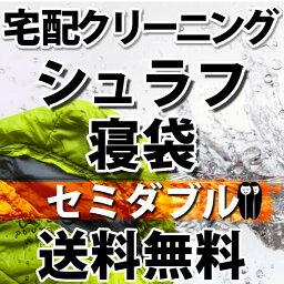 シュラフ寝袋の宅配クリーニング(セミダブル)【往復送料無料】テント タープ キャンプ アウトドア関連