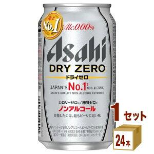アサヒ ドライゼロ 350ml×24本×1ケース (24本) ノンアルコールビール【送料無料※一部地域を除く】