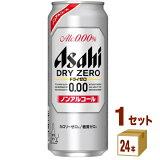 アサヒ ドライゼロ 500ml×24本×1ケース (24本) ノンアルコールビール【送料無料※一部地域は除く】