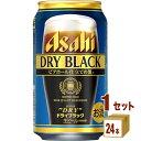 アサヒ スーパードライ ドライブラック 350ml×24本×1ケース (24本) ビール【送料無料※一部地域は除く】