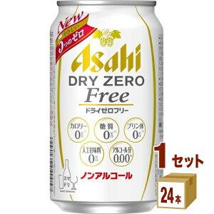 アサヒ ドライゼロフリー 350ml×24本×1ケース (24本) ノンアルコールビール【送料無料※一部地域は除く】