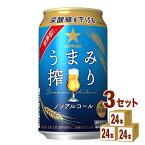 サッポロビ−ル うまみ搾り 350ml×(20+4)本×3ケース (72本) ノンアルコールビール【送料無料※一部地域は除く】