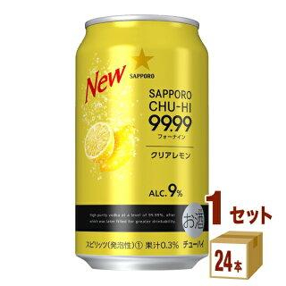 リニューアル版クリアレモン