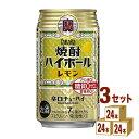 宝酒造 タカラ焼酎 ハイボール レモン 350ml×24本×3ケース (72本) チューハイ・ハイボール・カクテル【送料無料※一部地域は除く】