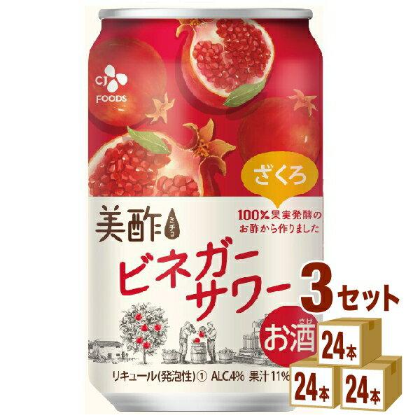 CJフーズジャパン美酢ビネガーサワーざくろ缶350ml×24本×3ケース(72本)チューハイ・ハイボール・カクテル ※一部地域は