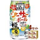 合同酒精 シーサーボール 沖縄 ハイボール 350ml×24本×4ケース (96本) チューハイ・ハイボール・カクテル【送料無料※一部地域は除く】