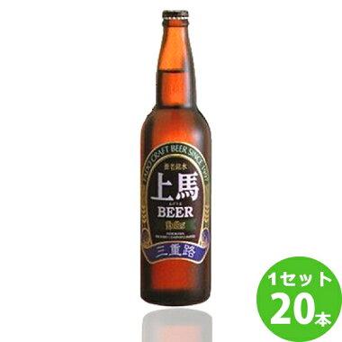 三重路上馬ビールヘレス瓶330(20本入)細