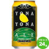 100円クーポン配布 よなよなエール350ml(24本入) ヤッホーブルーイング(長野)【クラフトビール】