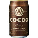COEDO(コエド)伽羅 Kyara 350mlコエドブルワリー(埼玉)「クラフトビール」