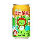 麗人諏訪浪漫ビール アルクマデザイン 缶 350ml 麗人酒造(長野)