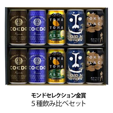 モンドセレクション金賞ビール飲み比べ5種10本ギフトセット「クラフトビール」