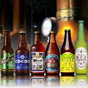 爽快地ビール飲み比べ6本セットミツボシ・金しゃちビール・コエド・細川酒...