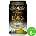 軽井沢ブルワリー ブラック 缶 長野県350 ml×6本(個) クラフトビール【送料無料※一部地域は除く】