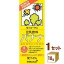 キッコーマンソイ 豆乳飲料バナナパック 200 ml×18 本×1ケース (18本) 飲料【送料無料※一部地域は除く】