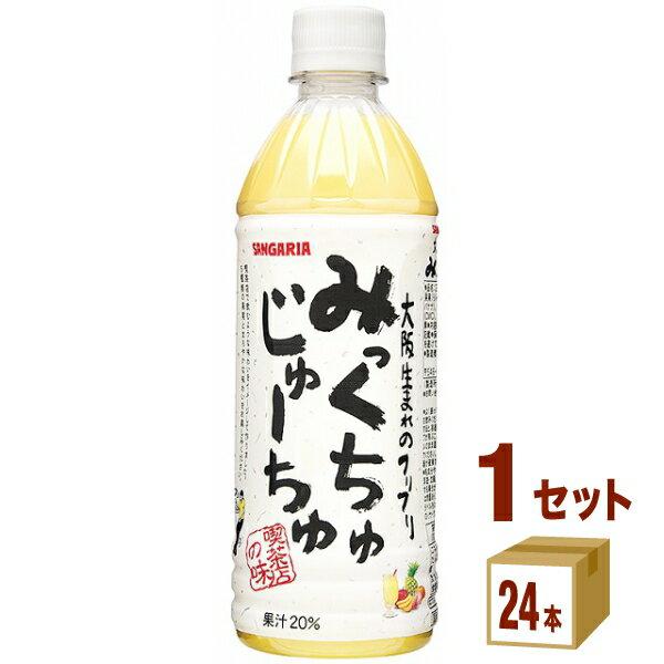 日本サンガリア みっくちゅじゅーちゅPET 500ml×24本(個)×1ケース 飲料【送料無料※一部地域は除く】